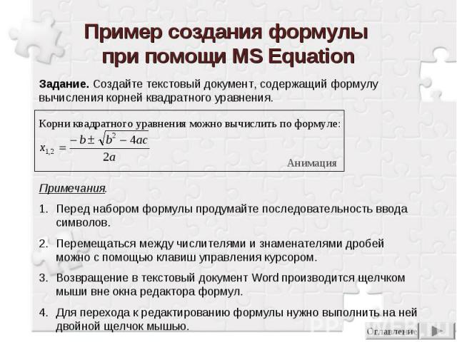 Пример создания формулы при помощи MS Equation