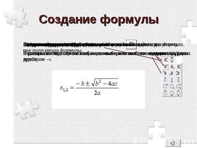 Создание формулы