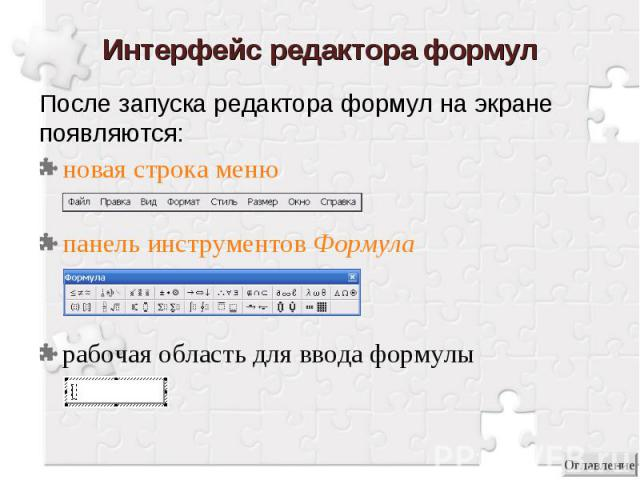 Интерфейс редактора формул новая строка меню панель инструментов Формула рабочая область для ввода формулы
