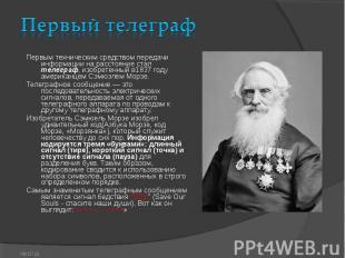 Первым техническим средством передачи информации на расстояние стал телеграф, из