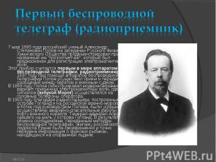7 мая 1895 года российский ученый Александр Степанович Попов на заседании Русско