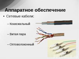 Сетевые кабели: Сетевые кабели: Коаксиальный Витая пара Оптоволоконный