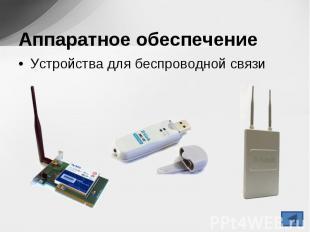 Устройства для беспроводной связи Устройства для беспроводной связи