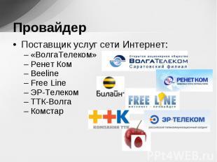 Поставщик услуг сети Интернет: Поставщик услуг сети Интернет: «ВолгаТелеком» Рен