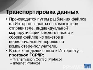 Производится путем разбиения файлов на Интернет-пакеты на компьютере-отправителе