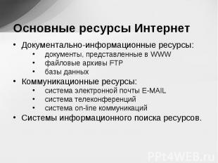 Документально-информационные ресурсы: Документально-информационные ресурсы: доку