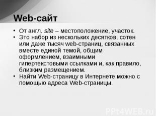 От англ. site – местоположение, участок. От англ. site – местоположение, участок