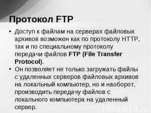 Доступ к файлам на серверах файловых архивов возможен как по протоколу HTTP, так