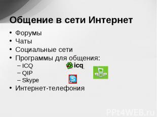 Форумы Форумы Чаты Социальные сети Программы для общения: ICQ QIP Skype Интернет