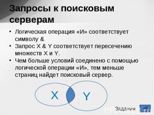Логическая операция «И» соответствует символу & Логическая операция «И» соот