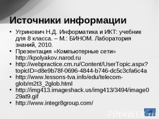 Угринович Н.Д. Информатика и ИКТ: учебник для 8 класса. – М.: БИНОМ. Лаборатория