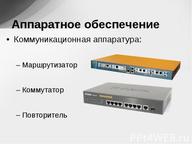 Коммуникационная аппаратура: Коммуникационная аппаратура: Маршрутизатор Коммутатор Повторитель