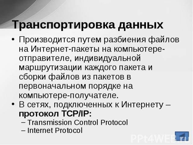 Производится путем разбиения файлов на Интернет-пакеты на компьютере-отправителе, индивидуальной маршрутизации каждого пакета и сборки файлов из пакетов в первоначальном порядке на компьютере-получателе. Производится путем разбиения файлов на Интерн…