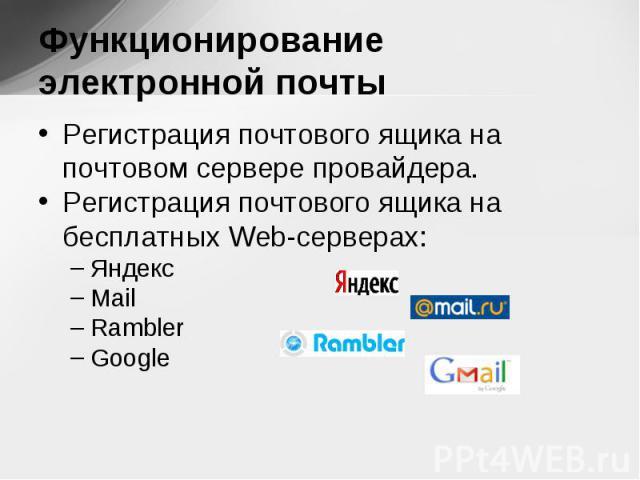 Регистрация почтового ящика на почтовом сервере провайдера. Регистрация почтового ящика на почтовом сервере провайдера. Регистрация почтового ящика на бесплатных Web-серверах: Яндекс Mail Rambler Google