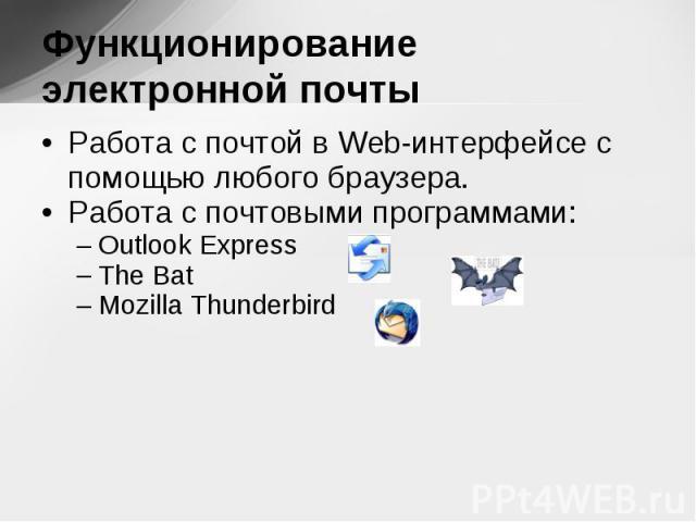 Работа с почтой в Web-интерфейсе с помощью любого браузера. Работа с почтой в Web-интерфейсе с помощью любого браузера. Работа с почтовыми программами: Outlook Express The Bat Mozilla Thunderbird