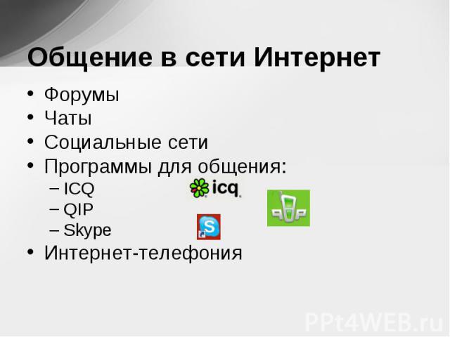Форумы Форумы Чаты Социальные сети Программы для общения: ICQ QIP Skype Интернет-телефония