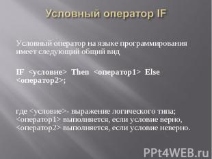 Условный оператор на языке программирования имеет следующий общий вид Условный о