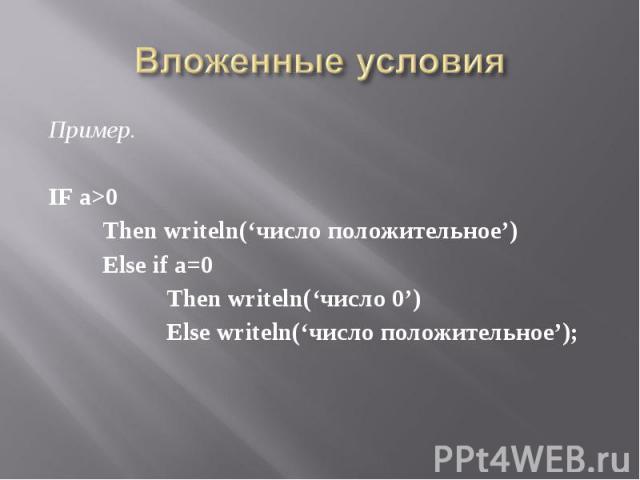 Пример. Пример. IF a>0 Then writeln('число положительное') Else if a=0 Then writeln('число 0') Else writeln('число положительное');
