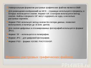 Форматы растровых графических файлов: Универсальным форматом растровых графическ