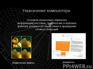 Назначение компьютера Основное назначение-обработка информации(текстовых, графич