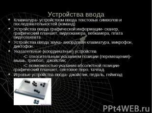 Устройства ввода Клавиатура- устройством ввода текстовых символов и последовател