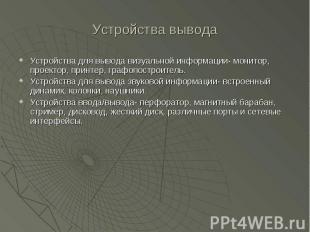 Устройства вывода Устройства для вывода визуальной информации- монитор, проектор
