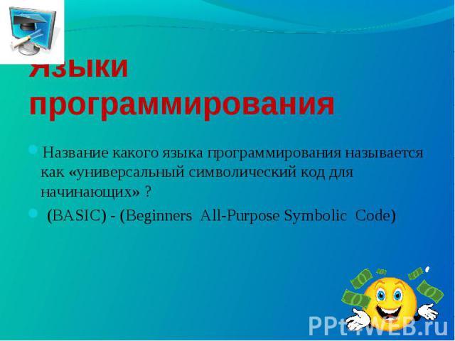 Название какого языка программирования называется как «универсальный символический код для начинающих» ? Название какого языка программирования называется как «универсальный символический код для начинающих» ? (BASIC) - (Beginners All-Purpose Symbol…