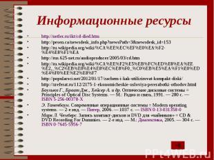 http://netler.ru/ikt/cd-died.htm http://netler.ru/ikt/cd-died.htm http://pesen.c