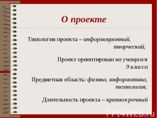 Типология проекта – информационный, творческий; Типология проекта – информационн