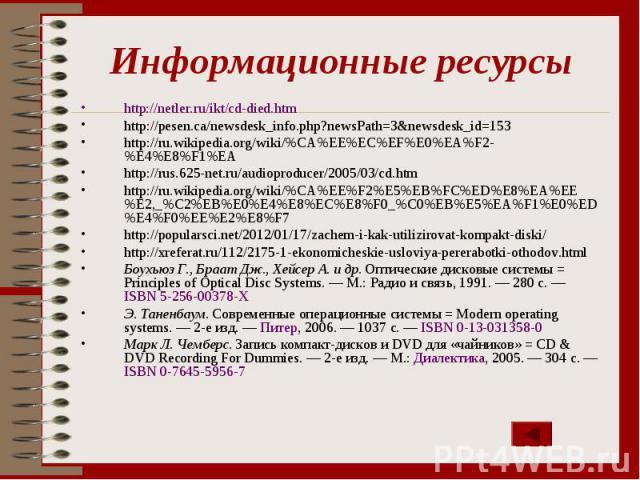http://netler.ru/ikt/cd-died.htm http://netler.ru/ikt/cd-died.htm http://pesen.ca/newsdesk_info.php?newsPath=3&newsdesk_id=153 http://ru.wikipedia.org/wiki/%CA%EE%EC%EF%E0%EA%F2-%E4%E8%F1%EA http://rus.625-net.ru/audioproducer/2005/03/cd.htm htt…