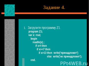 Задание 4. 1. Загрузите программу Z1. program Z1; var x: real; begin readln(x) ;