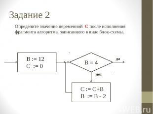 Определите значение переменной С после исполнения фрагмента алгоритма, записанно