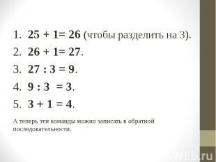 1. 25 + 1= 26 (чтобы разделить на 3). 1. 25 + 1= 26 (чтобы разделить на 3). 2. 2