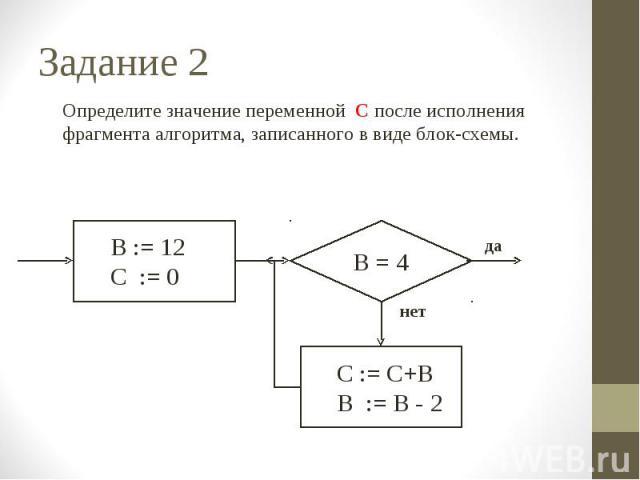 Определите значение переменной С после исполнения фрагмента алгоритма, записанного в виде блок-схемы. Определите значение переменной С после исполнения фрагмента алгоритма, записанного в виде блок-схемы.