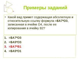Какой вид примет содержащая абсолютную и относительную ссылку формула =$A7*D3, з