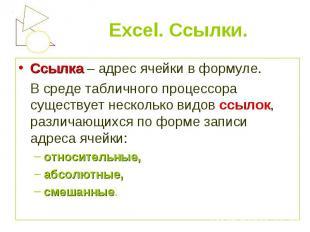 Ссылка – адрес ячейки в формуле. Ссылка – адрес ячейки в формуле. В среде таблич