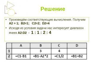 Произведём соответствующие вычисления. Получим А2 = 1; В2=1; С2=2; D2=4 Произвед