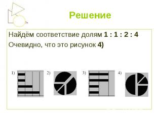 Найдём соответствие долям 1 : 1 : 2 : 4 Найдём соответствие долям 1 : 1 : 2 : 4