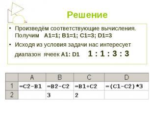 Произведём соответствующие вычисления. Получим А1=1; В1=1; С1=3; D1=3 Произведём