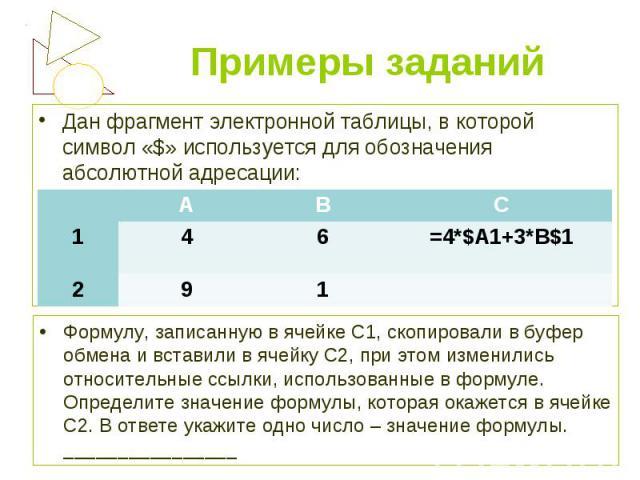 Дан фрагмент электронной таблицы, в которой символ «$» используется для обозначения абсолютной адресации: Дан фрагмент электронной таблицы, в которой символ «$» используется для обозначения абсолютной адресации: