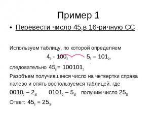 Пример 1 Перевести число 458 в 16-ричную СС Используем таблицу, по которой опред