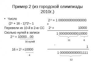 Пример 2 (из городской олимпиады 2010г.) Число (216 + 16 - 1)*28 – 1 Перевели из