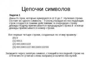 Цепочки символов Задача 1 Даны 9 строк, которые нумеруются от 0 до 7. Нулевая ст