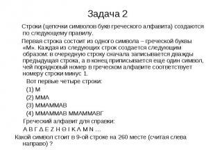 Задача 2 Строки (цепочки символов букв греческого алфавита) создаются по следующ