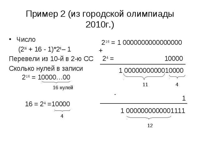 Пример 2 (из городской олимпиады 2010г.) Число (216 + 16 - 1)*28 – 1 Перевели из 10-й в 2-ю СС Сколько нулей в записи