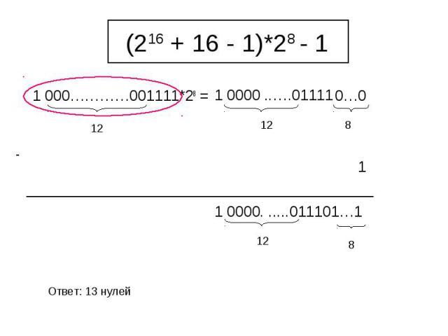 (216 + 16 - 1)*28 - 1 1 000…………001111*28 =