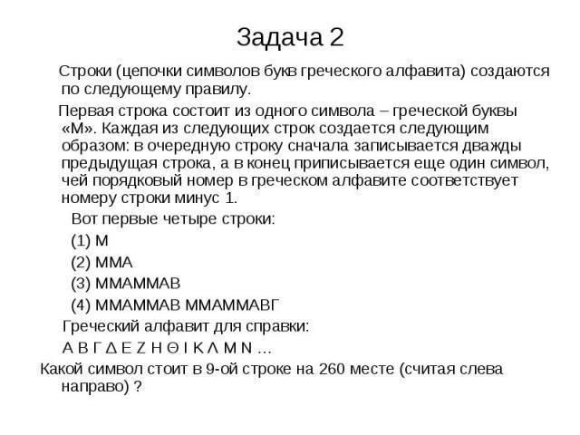 Задача 2 Строки (цепочки символов букв греческого алфавита) создаются по следующему правилу. Первая строка состоит из одного символа – греческой буквы «М». Каждая из следующих строк создается следующим образом: в очередную строку сначала записываетс…