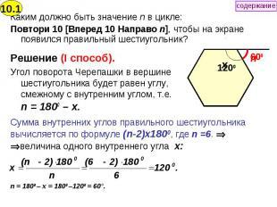 Каким должно быть значение n в цикле: Каким должно быть значение n в цикле: Повт