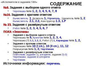 СОДЕРЖАНИЕ №8. Задания с выбором одного ответа Черепашка №№ 1, 2, 3, 4, 5, 6, 7,