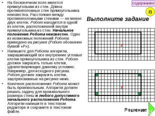 Выполните задание На бесконечном поле имеется прямоугольник из стен. Длина проти
